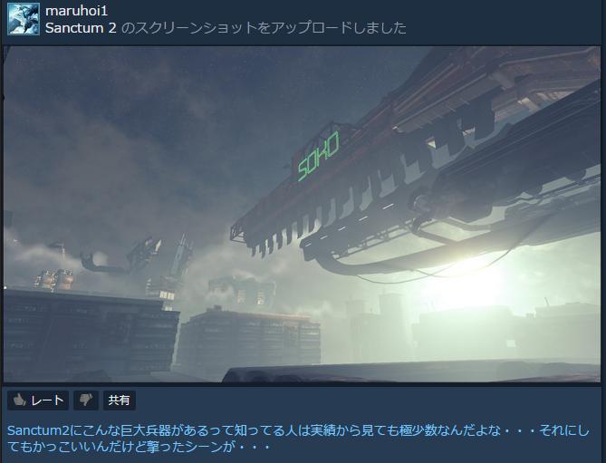 アップロードされたSteamのスクリーンショット