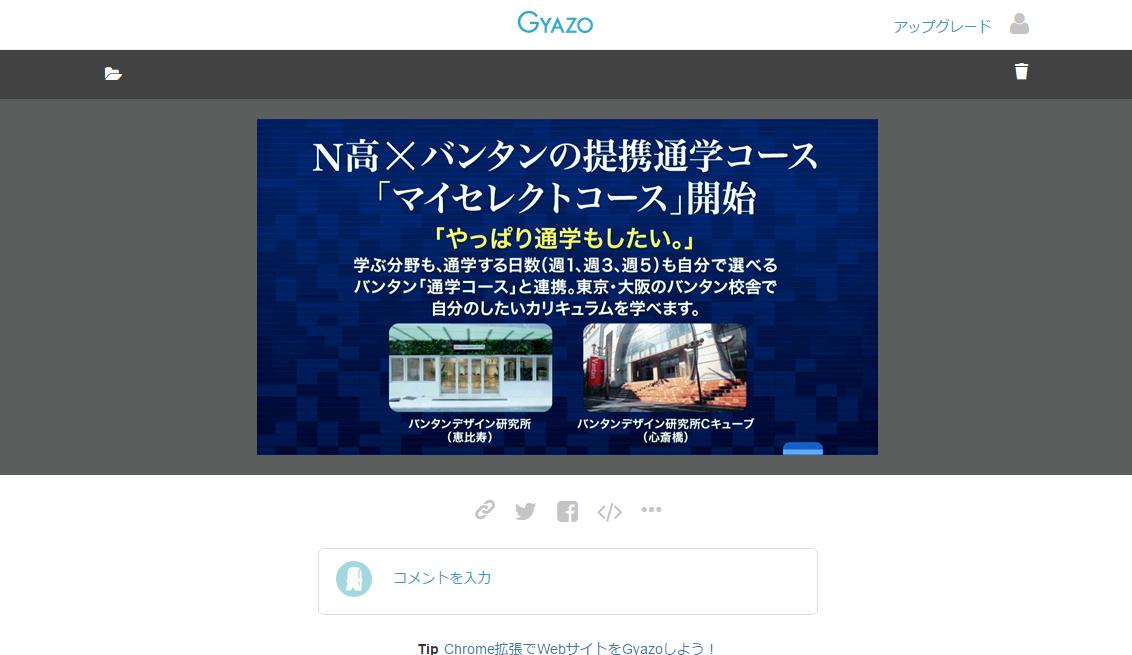 gyazo-design2