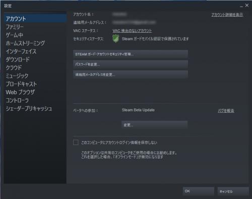 steam-settings-account
