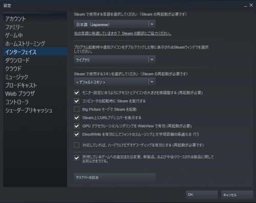 steam-settings-interface