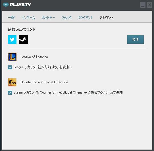 playstv-setting-account
