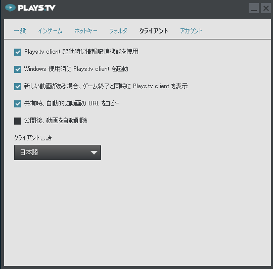 playstv-setting-client