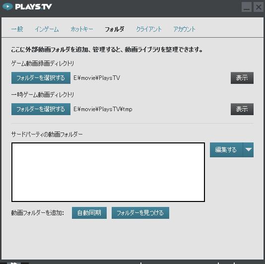 playstv-setting-folder
