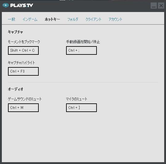 playstv-setting-hotkey