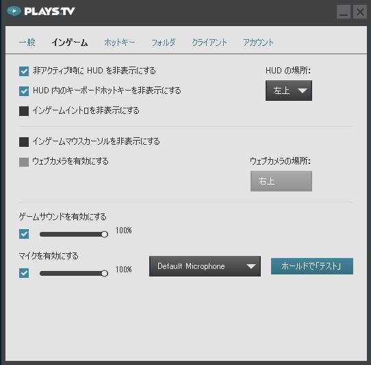 playstv-setting-ingame