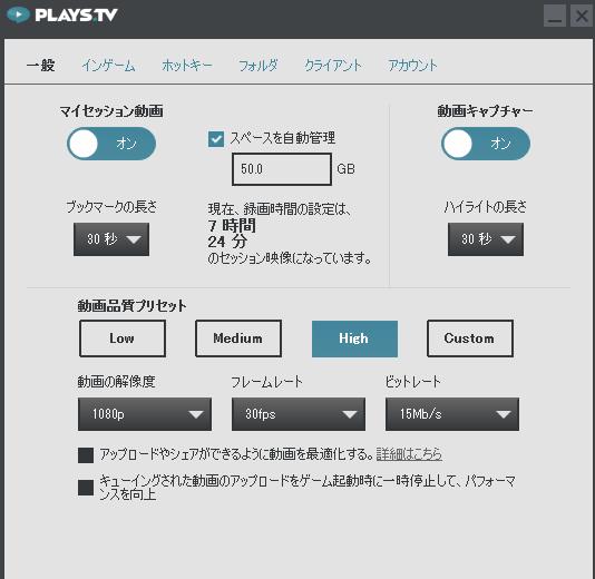 playstv-setting