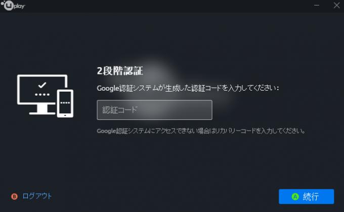 uplay-client-dialog