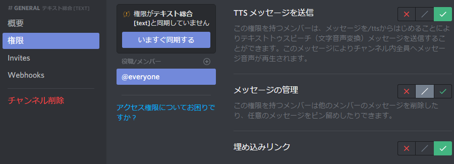discord-channel-permissions-settings