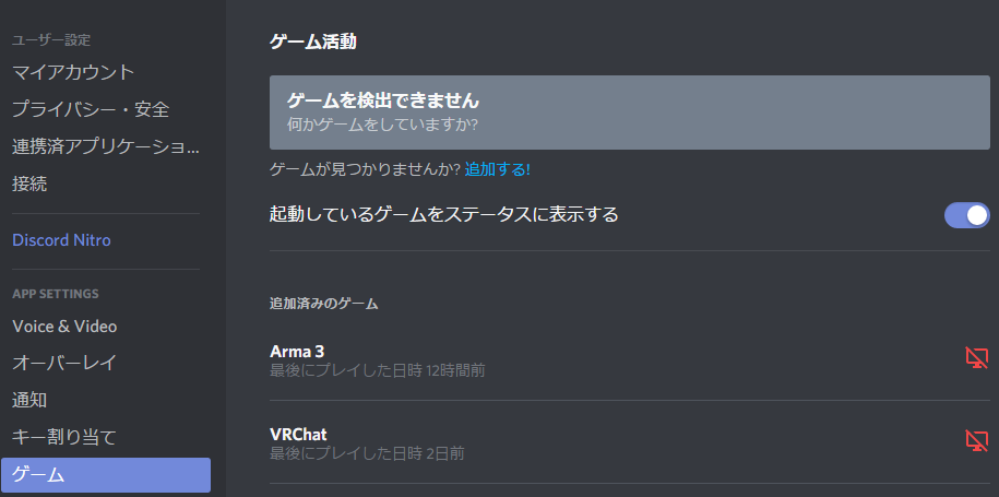 discord-game-activity-settings
