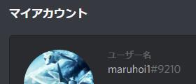 discord-myaccount-username-settings