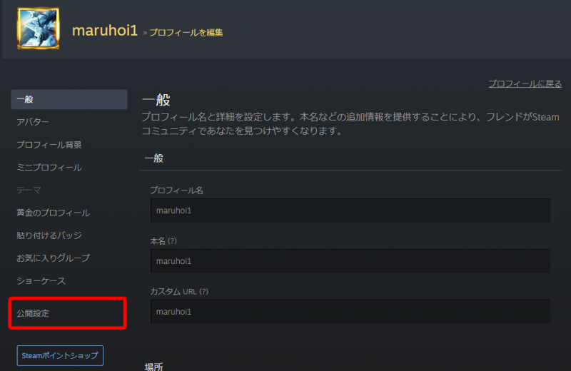 steam-privacy-settings3