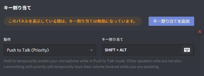 discord-priority-speaker4