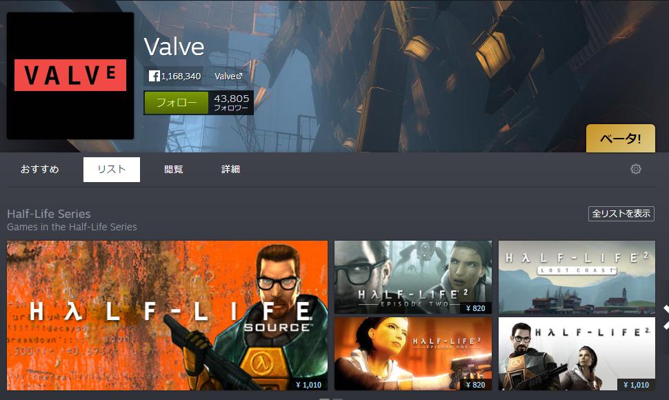 steam-developer-publisher-valve-page