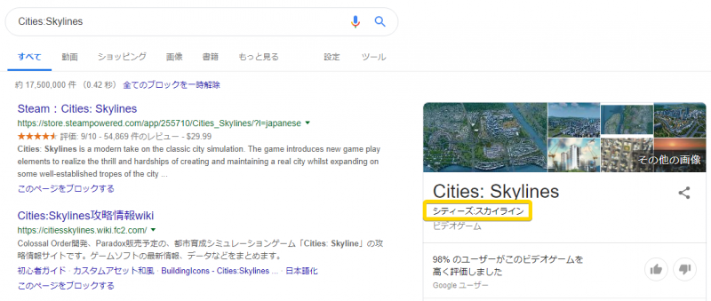 Google-Search-CitiesSkylines