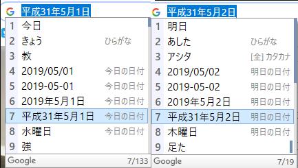 Google-ime-today-tomorrow