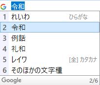 Google-ime5