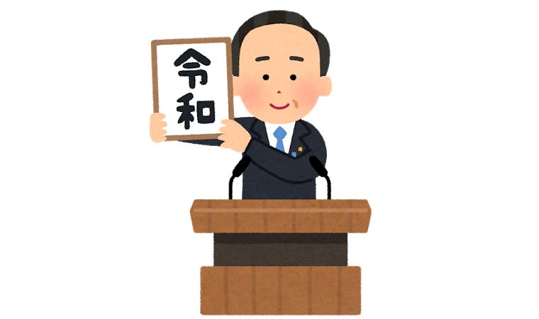 gengou_happyou_reiwa_kakageru-irasutoya