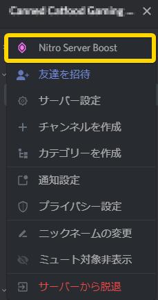 Discord_Server_menu