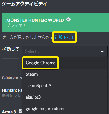 Discord-Game-Activity-Go-Live-Tips