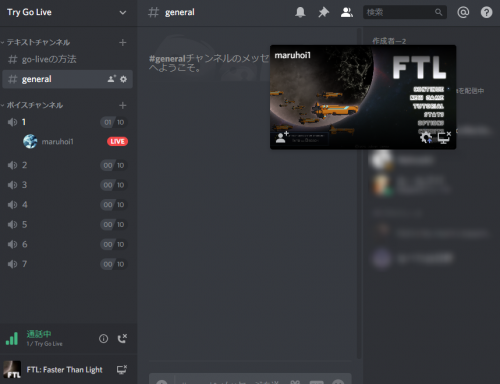 Discord-Go-Live-Streaming