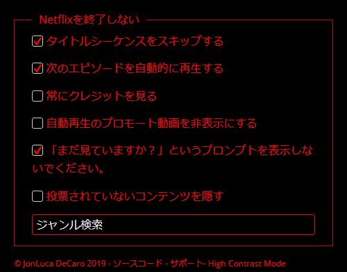 never_ending_netflix_settings