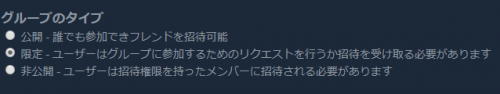 steam_group_type