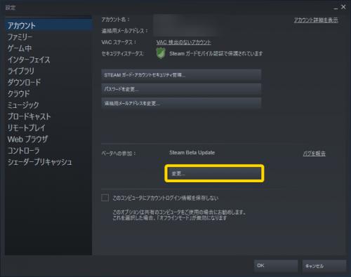 steam-beta