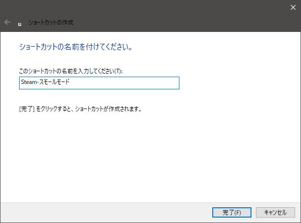 steam-small-mode-shortcut2