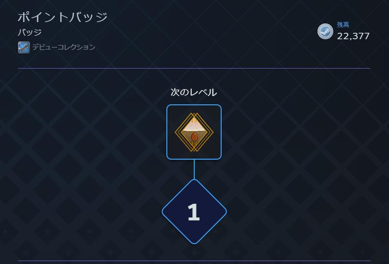 steam-point3