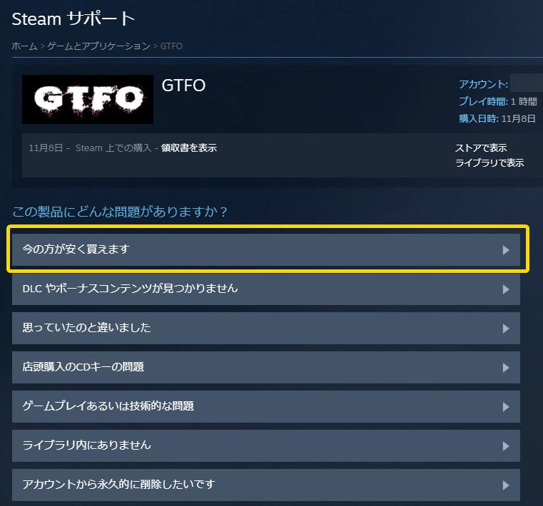 Steam-store-refund-2